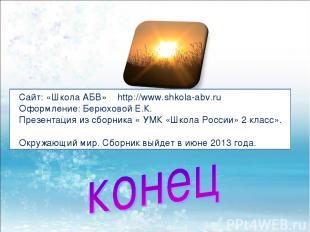 Сайт: «Школа АБВ» http://www.shkola-abv.ru Оформление: Берюховой Е.К. Презентаци