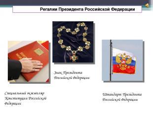 Регалии Президента Российской Федерации Специальный экземпляр Конституции Россий