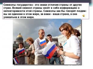Символы государства - это знаки отличия страны от других стран. Всякий символ ст