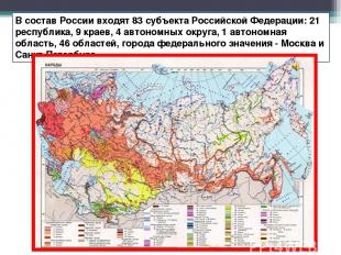 В состав России входят 83 субъекта Российской Федерации: 21 республика, 9 краев,