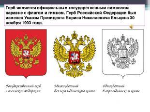 Гербявляется официальным государственным символом наравне сфлагом игимном. Ге