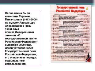 Слова гимна были написаны Сергеем Михалковым (1913-2009) намузыку Александра Ал