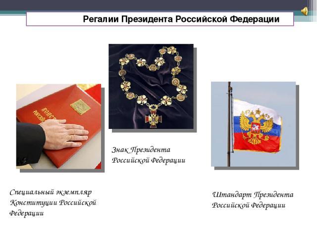 Регалии Президента Российской Федерации Специальный экземпляр Конституции Российской Федерации Знак Президента Российской Федерации Штандарт Президента Российской Федерации
