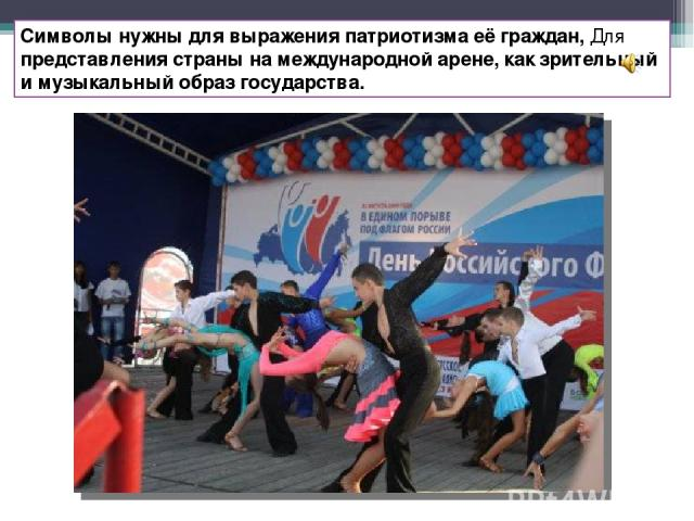 Символы нужны для выражения патриотизма её граждан, Для представления страны на международной арене, как зрительный и музыкальный образ государства.