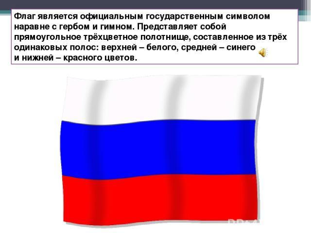 Флаг является официальным государственным символом наравне сгербом игимном. Представляет собой прямоугольное трёхцветное полотнище, составленное изтрёх одинаковых полос: верхней – белого, средней – синего инижней – красного цветов.
