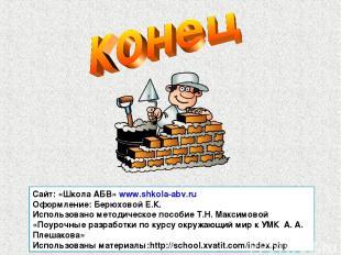Сайт: «Школа АБВ» www.shkola-abv.ru Оформление: Берюховой Е.К. Использовано мето