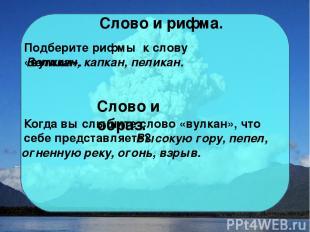 Слово и рифма. Подберите рифмы к слову «вулкан». Великан, капкан, пеликан. Слово