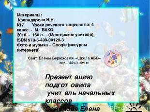 Презентацию подготовила учитель начальных классов Семёнова Елена Васильевна Мате