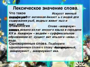 Лексическое значение слова. Что такое аквариум? Искусственный водоём или стеклян