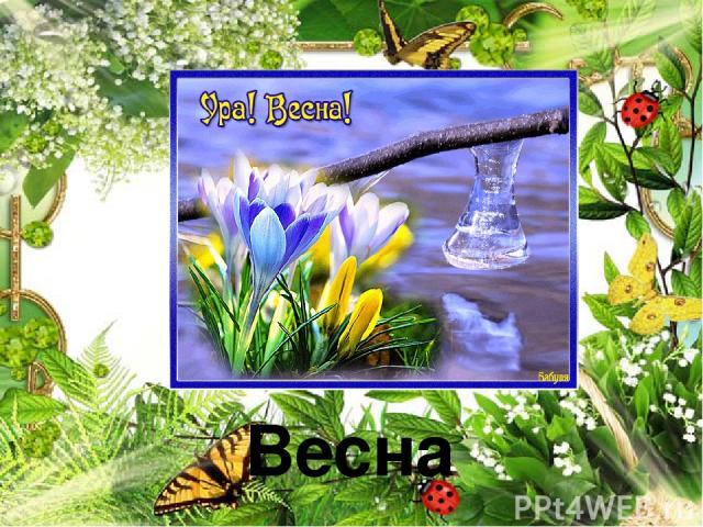 Шагает красавица, Легко земли касается, Идёт на поле, на реку И по снежку, и по цветку. Весна