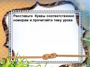 Расставьте буквы соответственно номерам и прочитайте тему урока Ь 14 Ч 1 Я 4 М 6