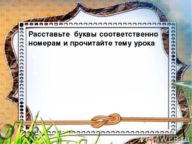 Расставьте буквы соответственно номерам и прочитайте тему урока Ь 14 Ч 1 Я 4 М 6 Ю 8 Е 10 Т 2 Л 11 Е 7 Д 9 О 3 У 5 А 12 Т 13