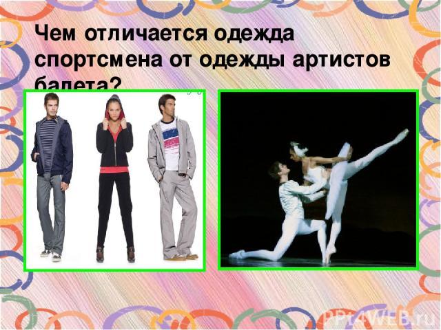 Чем отличается одежда спортсмена от одежды артистов балета?