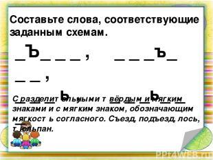 Составьте слова, соответствующие заданным схемам. _Ъ_ _ _ , _ _ _ъ_ _ _ , _ _ _