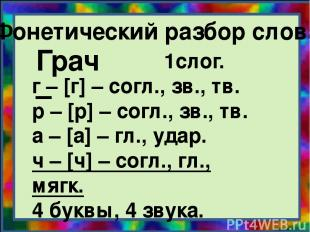 Фонетический разбор слова. Грач – 1слог. г – [г] – согл., зв., тв. р – [р] – сог