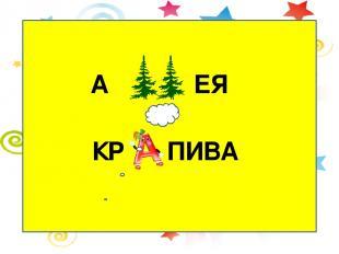 А ЕЯ КР ПИВА