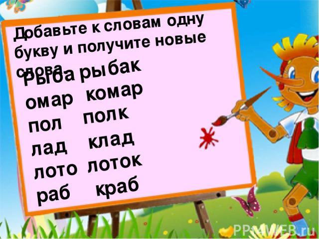 Добавьте к словам одну букву и получите новые слова. Рыба омар пол лад лото раб рыбак комар полк клад лоток краб