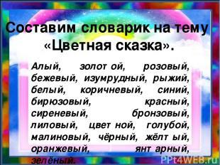 Составим словарик на тему «Цветная сказка». Алый, золотой, розовый, бежевый, изу