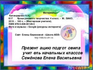 Материалы: Каландарова Н.Н. К17 Уроки речевого творчества: 4 класс. - М.: ВАКО,