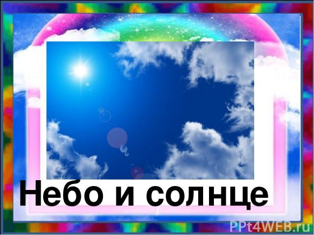 Небо и солнце Голубой платок, Красный колобок По платку катается, Людям улыбается.