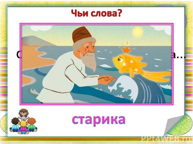 Смилуйся, государыня рыбка…