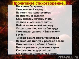 Мы юные Гагарины, Смекалистый народ. Помогут нам конструкторы Построить звездолё