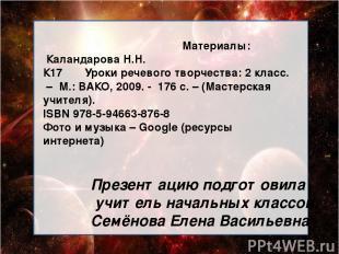Материалы: Каландарова Н.Н. К17 Уроки речевого творчества: 2 класс. – М.: ВАКО,