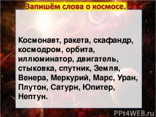Космонавт, ракета, скафандр, космодром, орбита, иллюминатор, двигатель, стыковка