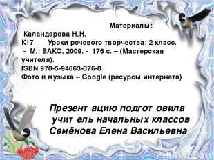 Материалы: Каландарова Н.Н. К17 Уроки речевого творчества: 2 класс. - М.: ВАКО,