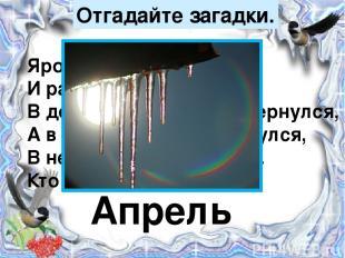 Отгадайте загадки. Яростно река ревёт И разламывает лёд. В домик свой скворец ве