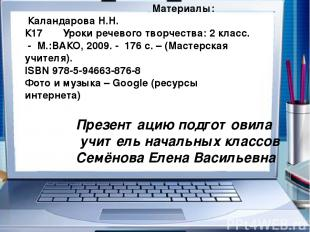 Материалы: Каландарова Н.Н. К17 Уроки речевого творчества: 2 класс. - М.:ВАКО, 2