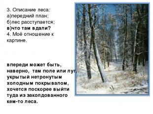 3. Описание леса: а)передний план; б)лес расступается; в)что там вдали? 4. Моё о