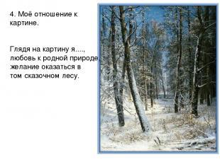 4. Моё отношение к картине. Глядя на картину я...., любовь к родной природе, жел
