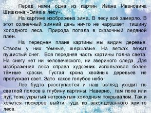 Перед нами одна из картин Ивана Ивановича Шишкина «Зима в лесу». На картине изоб