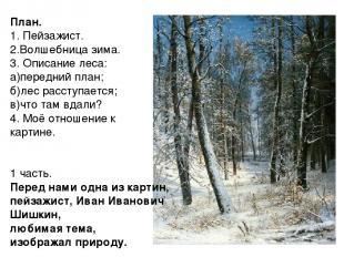 План. 1. Пейзажист. 2.Волшебница зима. 3. Описание леса: а)передний план; б)лес