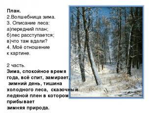 План. 2.Волшебница зима. 3. Описание леса: а)передний план; б)лес расступается;