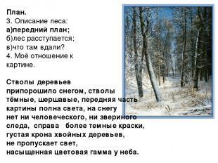 План. 3. Описание леса: а)передний план; б)лес расступается; в)что там вдали? 4.