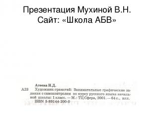 Презентация Мухиной В.Н. Сайт: «Школа АБВ»