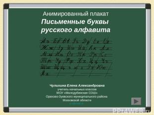 Анимированный плакат Письменные буквы русского алфавита Чулихина Елена Александр