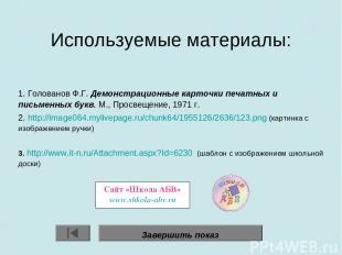 Используемые материалы: 1. Голованов Ф.Г. Демонстрационные карточки печатных и п