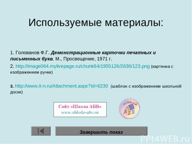 Используемые материалы: 1. Голованов Ф.Г. Демонстрационные карточки печатных и письменных букв. М., Просвещение, 1971 г. 2. http://image064.mylivepage.ru/chunk64/1955126/2636/123.png (картинка с изображением ручки) 3. http://www.it-n.ru/Attachment.a…