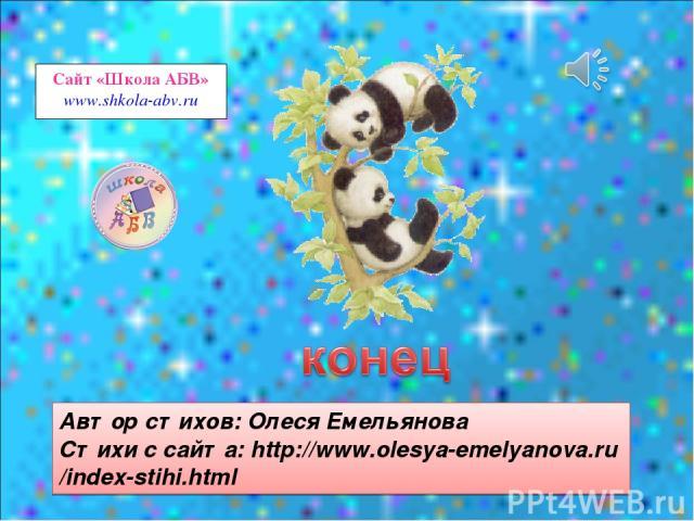 Автор стихов: Олеся Емельянова Стихи с сайта: http://www.olesya-emelyanova.ru /index-stihi.html Сайт «Школа АБВ» www.shkola-abv.ru