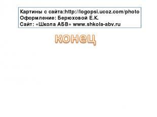 Картины с сайта:http://logopsi.ucoz.com/photo Оформление: Берюховой Е.К. Сайт: «