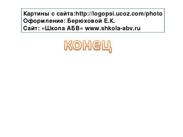 Картины с сайта:http://logopsi.ucoz.com/photo Оформление: Берюховой Е.К. Сайт: «Школа АБВ» www.shkola-abv.ru