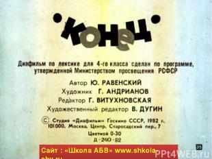 Сайт : «Школа АБВ» www.shkola-abv.ru