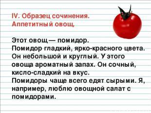 IV. Образец сочинения. Аппетитный овощ. Этот овощ — помидор. Помидор гладкий, яр