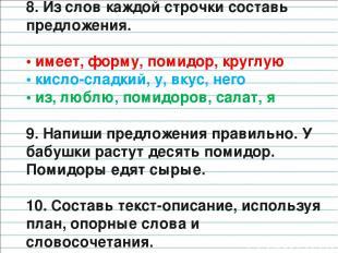 8. Из слов каждой строчки составь предложения. • имеет, форму, помидор, круглую