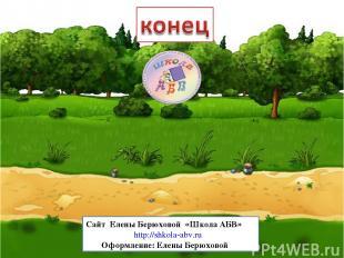 Сайт Елены Берюховой «Школа АБВ» http://shkola-abv.ru Оформление: Елены Берюхово