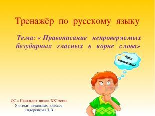 Тренажёр по русскому языку ОС « Начальная школа XXI века» Учитель начальных клас