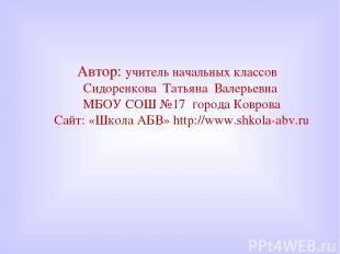 Автор: учитель начальных классов Сидоренкова Татьяна Валерьевна МБОУ СОШ №17 гор